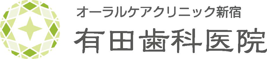 新宿の歯医者 有田歯科医院